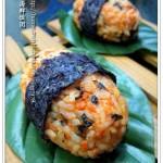 日式鲜虾饭团
