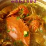 咖喱粉絲海蟹煲