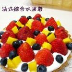法式综合水果塔