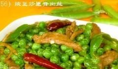 豌豆炒里脊肉丝