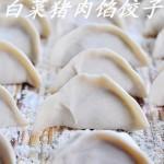 白菜猪肉馅饺子