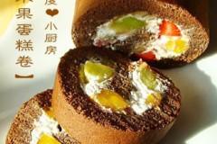 巧克力水果蛋糕卷