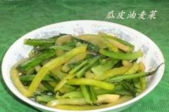 瓜皮油麦菜