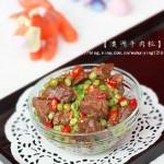 豌豆澳洲牛肉粒