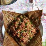 荷香糯米排骨包