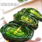 香烤韭菜卷儿