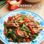 韭苔炒肚条