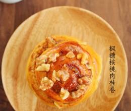 枫糖核桃肉桂卷