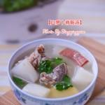 白萝卜脊骨汤