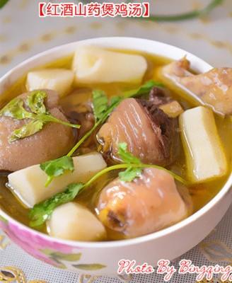 红酒山药煲鸡汤