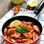 罗勒椒盐北极虾