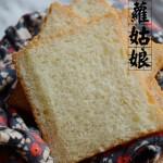 中种北海道吐司