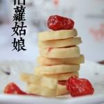 圣女果酥饼