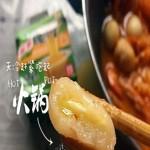 #家乐火锅节#芝士年糕泡菜火锅(简易版)