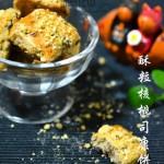 核桃酥粒司康饼