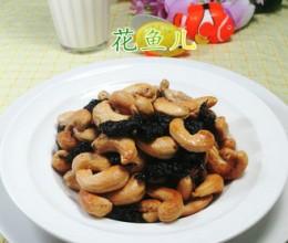 紫菜炒腰果