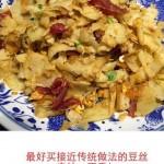 广式腊肠炒豆丝