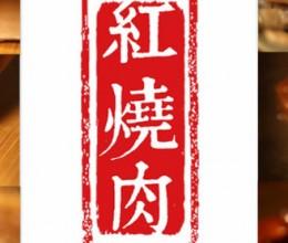 老王红烧肉