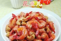 腰果炒海虾