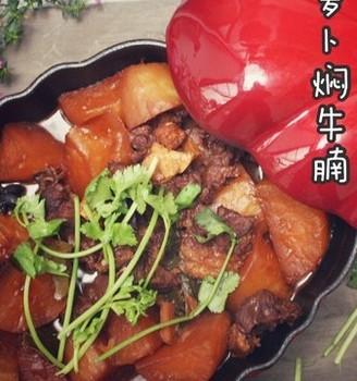 萝卜焖牛腩