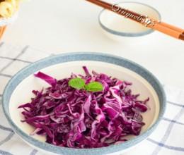 巧拌紫橄榄