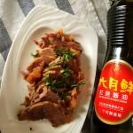 酱牛肉#六月鲜#
