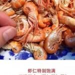 白灼野生小海虾
