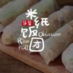 元气满满的草餐—米纸饭团