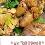 花菜烧土鲶鱼