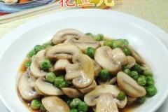 青豆炒蘑菇