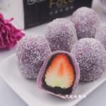 紫薯草莓大福