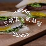 简单易做三明治