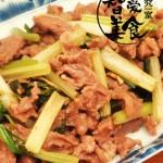 冬日暖身菜——芹香羊肉