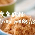 三文鱼肉松  宝宝健康食谱