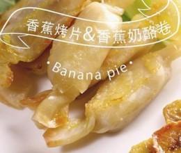 香蕉奶酪卷&香蕉烤片
