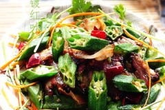 湘西腊肉干煸秋葵