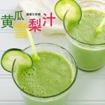 鲜榨黄瓜雪梨汁