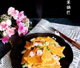 三鲜小米锅巴