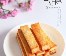 砂糖吐司条