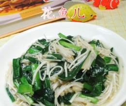 韭菜炒金针菇
