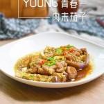YOUNG青春--肉末茄子