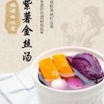 妈妈的味道--紫薯金丝汤