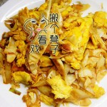 细笋炒鸡蛋