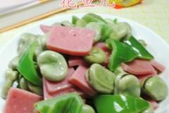 尖椒方腿肉炒蚕豆
