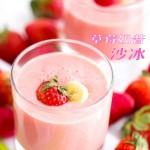 草莓奶昔沙冰思慕雪