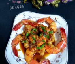 红烧凤尾虾