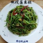 橄榄芸豆丝