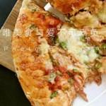金枪鱼培根披萨