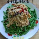 金针菇拌豇豆