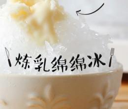 自制无添加炼乳 | 炼乳绵绵冰